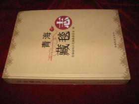 青海藏毯志(未拆封)
