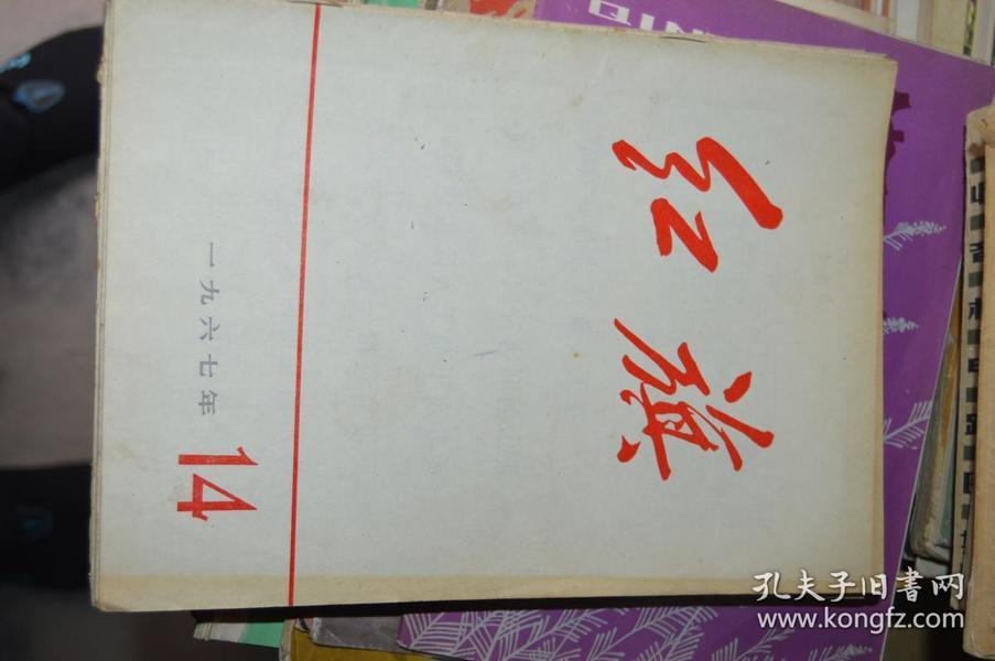 红旗杂志.1967.14
