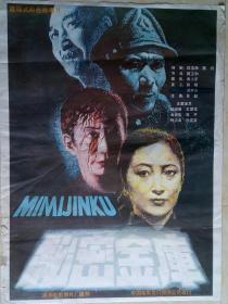 中国经典年画宣传画电影海报大展示----全开-----《秘密金库》----手绘版----虒人荣誉珍藏