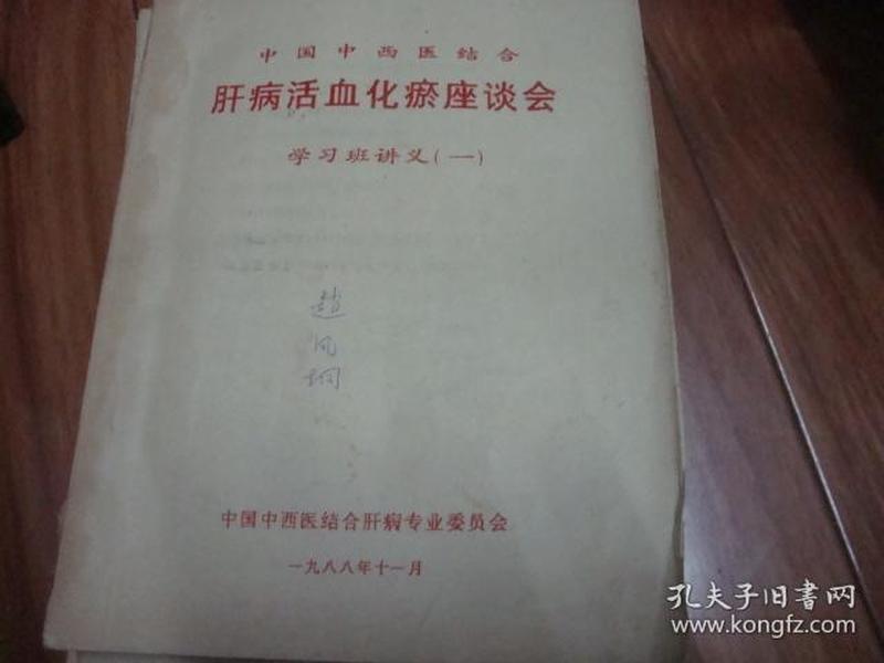 中国中西医结合肝病活血化瘀座谈会 学习班讲义 【一】
