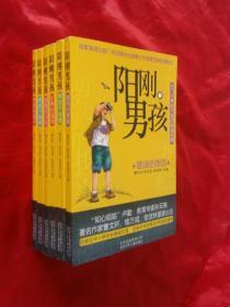 《阳刚男孩》【专门为男孩打造的阅读经典】( 全6册)【包正版书】