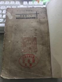 稀有书籍:1922年初版《基尔特社会主义与劳动》商务印书馆 出版【20年代在中国影响很大的社会主义流派之一,在与马克思主义者论战失败后,1922年6月后从中国销声匿迹】