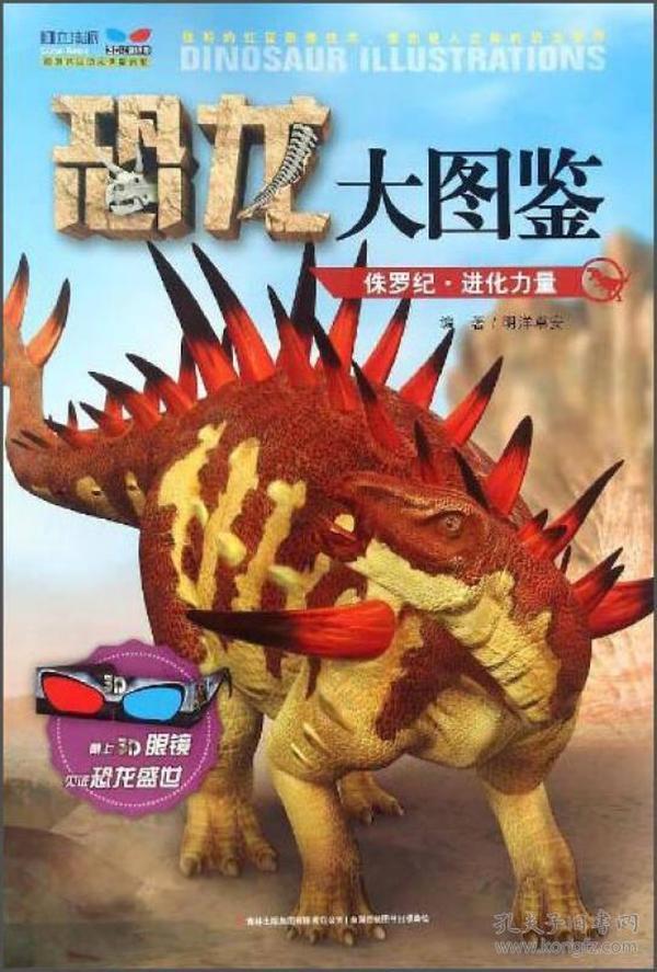 恐龙大图鉴-侏罗纪·进化力量