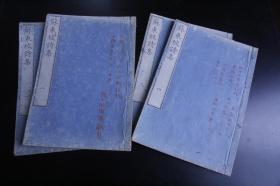 1863年  和刻本《苏东坡诗集》  苏文忠公集择粹18卷 首巻1巻10册全