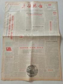 羊城晚报1964年5月30日(1--4版)