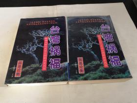 台湾祸福:梳理大陆与大洋之间的历史流变(上下)