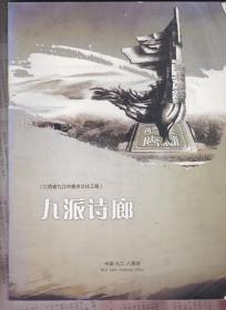 九派诗廊——江西省九江市重点文化工程