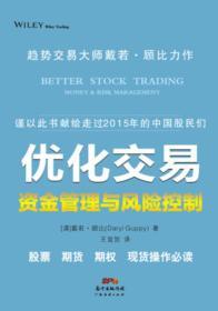 优化交易一资金管理与风险控制