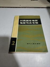 川西藏东地区地层与古生物.第二册(一版一印)印1700册