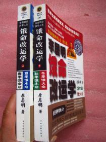 李居明谈四季人生《 饿命改运学》(上春夏卷+下秋冬卷) 全2册(确保正版)品佳如新