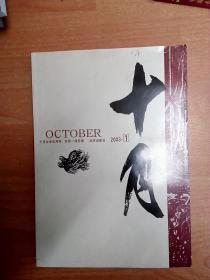 十月 2003.1