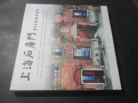 上海石库门——李守白艺术精选集(签名本)
