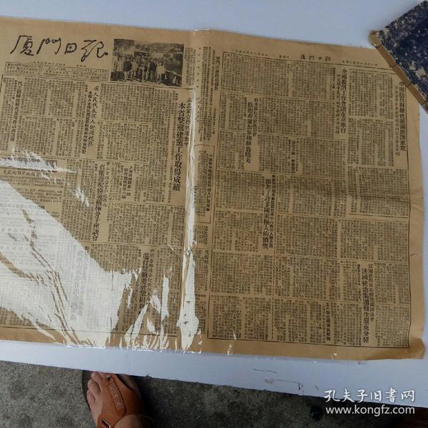 1955年厦门日报