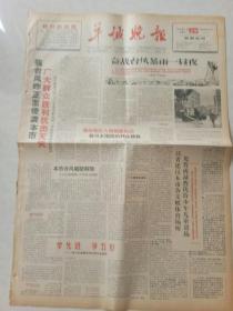 羊城晚报1964年5月29日(1--4版)