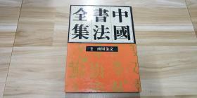 16开精装《中国书法全集 商周金文》1册全,荣宝斋出版社,品好!