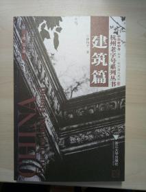 杭州老字号系列丛书:建筑篇