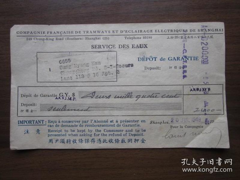 民国38年上海法商电灯电车自来水公司押金2400元凭单