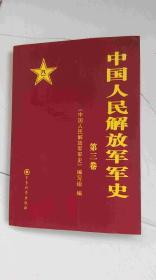 中国人民解放军军史第三卷