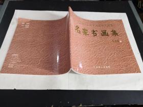 纪念谢晋元将军诞辰九十周年名家书画集