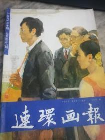 连环画报1991年第十期