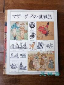 鹅妈妈童谣集世界展 16开全彩 展览图册 西方世界初期童话绘本