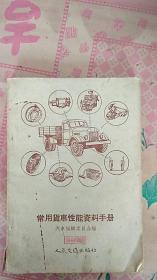 常用货车性能资料手册