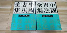 16开精装《中国书法全集 颜真卿》2册全,荣宝斋出版社,品好!