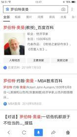 罗伯特·奥曼 诺贝尔经济学奖](robert j.aumann),1930年6月出生于法兰克福,经济学家,1950年毕业于纽约大学并获数学学士学位,1966年[2]被选为经济计量协会会员,拥有以色列和美国双重国籍。[3]