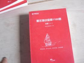 华图在线面试特训金榜1100题 (北京一,二,广东一,二)  4本合售AC57
