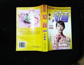 知音(2008珍藏版)