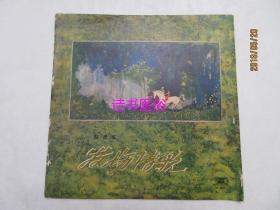 黑胶唱片:轻音乐·牧场情歌