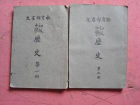 民国 教育部审定 初级中学 历史(第一册)(第二册)【二本合售】