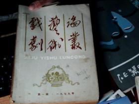 戏剧艺术论丛(1979年第一辑 创刊号) 第二辑 两本          M7