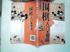 棋牌娱乐指南:围棋入门与提高。