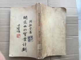 全网孤本 《开发西北实业计划》(张人鉴先生著 于右任提写书名 1934年一版一印)