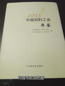 中国饲料工业年鉴2013【精装本】  001