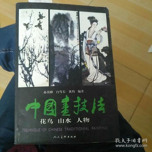 中国画技法,花鸟,山水,人物