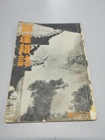1934年 【柯达杂志】十二月号(香港游记…)