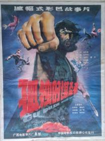 中国经典年画宣传画电影海报大展示------全开-------《孤独的谋杀者》----手绘版-----虒人荣誉珍藏