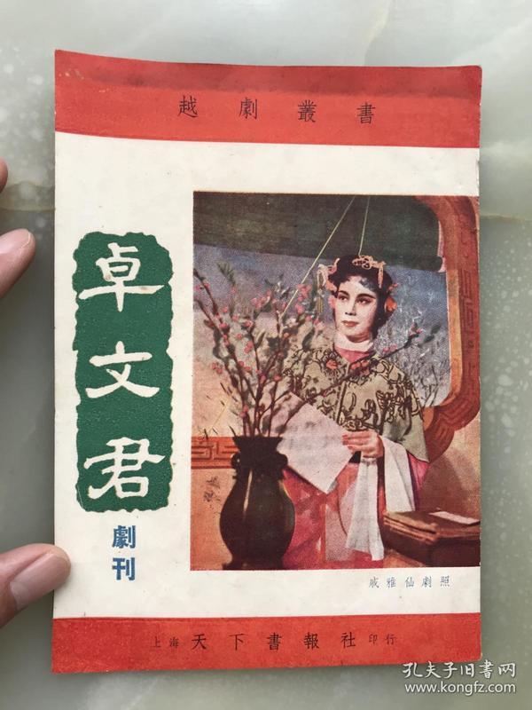 《卓文君》剧刊!上海天下书报社印行!!!!!!!