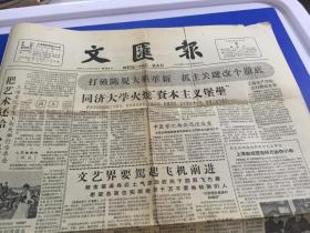 文汇报1958年3月9日,规格4开4版
