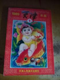 天津年画 1989(1)