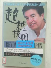 超越校园:中国年轻人的个人发展指南  鲍博睿著  华艺出版社