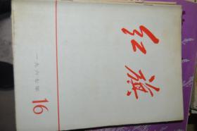 红旗杂志.1967.16
