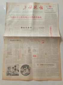 羊城晚报1964年5月28日(1--4版)