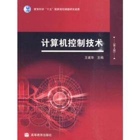 9787040280487计算机控制技术 (第2版)