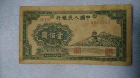 第一套人民币 壹佰元 纸币 编号0889522