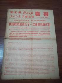 文革 文汇报·解放日报·工人造反报·支部生活【号外】我国成功地进行了一次新的氢弹试验