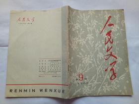 人民文学1976 年第九期