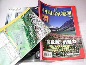 中国国家地理2005 9